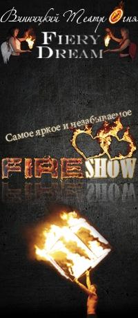 вогняне шоу у Вінниці шоу програма